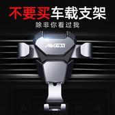 車載手機支架汽車用出風口車上卡扣式創意萬能通用多功能支撐導航『韓女王』