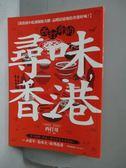 【書寶二手書T1/旅遊_MOB】西打哥的尋味香港-從街頭小吃到餐館美饌,品嚐最道地的香港好味!