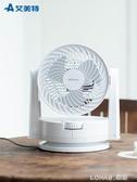 電風扇CA15-X1家用小型台式風扇辦公室渦輪對流空氣循環扇 樂活生活館