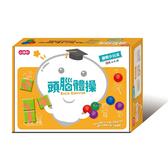 《 小康軒 Kids Crafts 》頭腦體操寶盒4~5歲╭★ JOYBUS玩具百貨