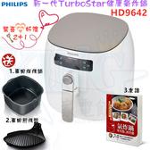 【贈原廠食譜+好禮配件多重送+串籤組】飛利浦 HD9642 TurboStar PHILIPS 新一代健康氣炸鍋