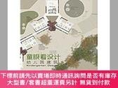 簡體書-十日到貨 R3YY【童眼看設計--幼兒園建築(景觀與建築設計系列)】 9787561168479 大連理