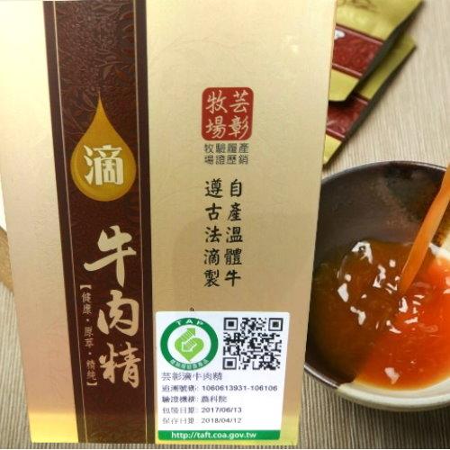 台灣牛-產銷履歷滴牛肉精60mlx15包