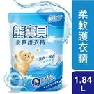 熊寶貝 柔軟護衣精補充包(沁藍海洋香)1.84L【愛買】