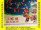 二手書博民逛書店2339罕見小獼猴智力畫刊1982 3(總第8期)Y259056