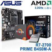 【免運費-組合包】AMD R7-2700 + 華碩 PRIME B450M-A 主機板 3.2GHz 八核心處理器