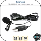 《飛翔無線3C》Saramonic 楓笛 SR-ULM10 USB 全向型領夾麥克風 2m◉公司貨◉筆記型電腦用