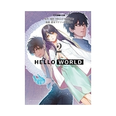 HELLO WORLD(2)完