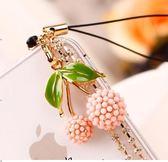 珍珠櫻桃通用款手機耳機防塵塞