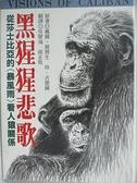 【書寶二手書T7/動植物_B28】黑猩猩悲歌_吳生海, 戴爾彼得生