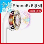 有線耳機韓版蘋果耳機iPhone6/6plus/6s/5s入耳式7/8/x/7plus/i【好康八五折】
