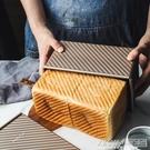 陽晨帶蓋吐司面包模具不沾波紋土司盒450g克家用長方形烘焙烤箱用CY『新佰數位屋』