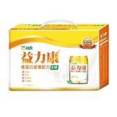 益力康優蛋白含纖配方250ml*8罐禮盒組   *維康*