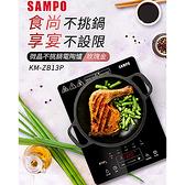 SAMPO聲寶 微電腦觸控電陶爐KM-ZA13P【愛買】