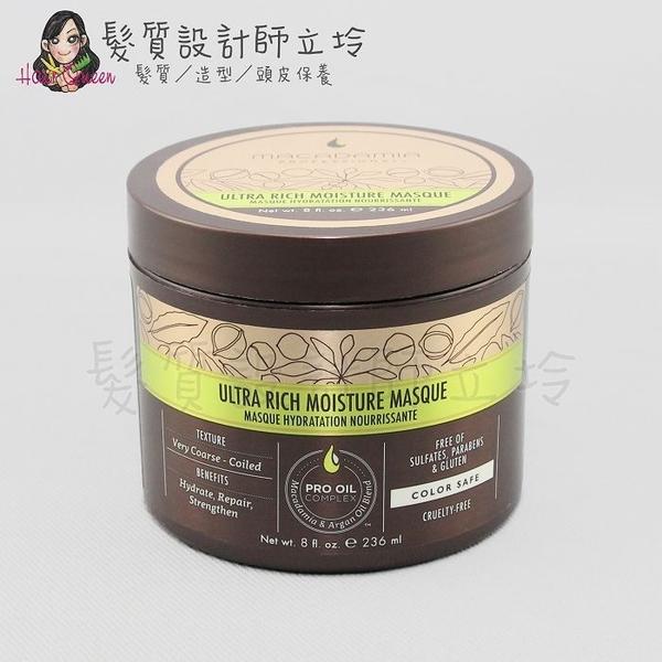 立坽『深層護髮』志旭國際公司貨 Macadamia美國瑪卡 超潤澤髮膜236ml HH08 HH14