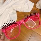 假睫毛眼鏡 派對搞怪造型眼鏡 造型眼鏡 男女鏡框 表演道具 搞笑眼鏡 裝扮遊戲【SV9813】BO雜貨