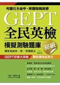 GEPT全民英檢模擬測驗題庫初級(初試複試)