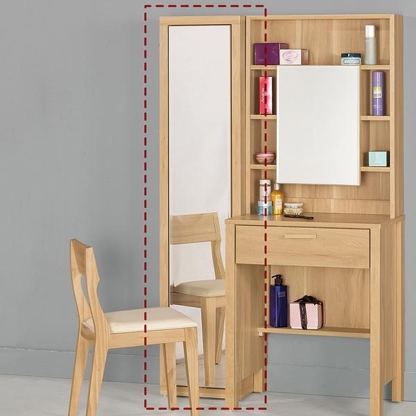 【森可家居】波里斯旋轉鏡(不含椅) 8CM595-5 收納立鏡櫃