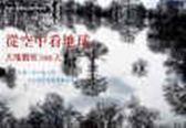 (二手書)從空中看地球:大地觀察366天(精裝-特價990元)