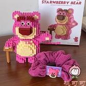 卡通草莓熊積木小顆粒拼插成人益智玩具生日禮物【桃可可服飾】