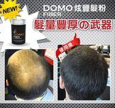 纖維假髮最新款【Domo Fiber炫豐髮粉 自然黑 10g 】稀疏剋星增髮利器 歐美熱銷震撼登場