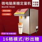 果糖定量機商用奶茶店專用吧臺全自動全套設備臺灣果糖機儀器 快速出貨