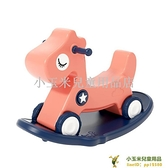 跳跳馬兒童搖馬寶寶搖搖馬二合一嬰兒周歲禮物玩具小木馬兩用幼兒溜溜車品牌【小玉米】