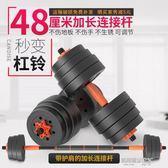 足重環保啞鈴男士家用健身器材練臂肌10 20 30 40kg公斤杠鈴套裝  凱斯盾數位3c