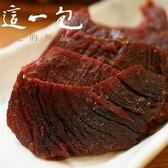 【南紡購物中心】【這一包】頂級牛肉乾 超值10入(附專用叉)