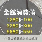 全館滿1280折100/3280折300/5680折550(不含已優惠品及部份品牌)