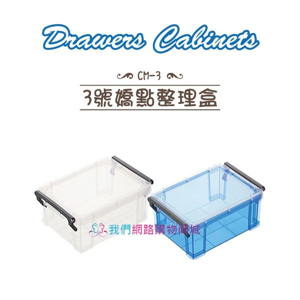 【我們網路購物商城】聯府 CM-3 3號嬌點整理盒  CM3 收納箱  置物箱 小物 收納籃