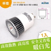 LED杯燈 櫥櫃燈 (AN-350-25-01)GU10-5W-全電壓-暖白光-車鋁SCL210-WarW-V4.5台灣製造