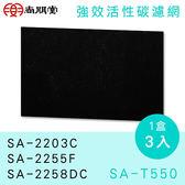 尚朋堂活性碳濾網SA-T550 - 3片入【愛買】
