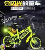 兒童自行車男孩女小孩單車寶寶腳踏車童車 居樂坊生活館YYJ