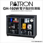 寶藏閣 PATRON GH-160W GH160W 電子指針 防潮箱 收藏箱 148公升 五年保固 ★24期0利率★ 薪創