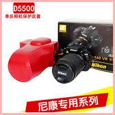 尼康 NIKON D5500单反相机包 保护皮套 单肩内胆包 便携摄影包原装 送標配肩帶 萌果殼