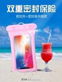 手機防水袋子潛水套觸屏密封放水掛脖游泳通用透明防塵帶手機殼包 米娜小鋪
