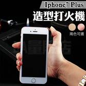 裸裝 仿真 iphone 7 plus 造型 打火機 i7造型 瓦斯打火機 LED照明 2色可選
