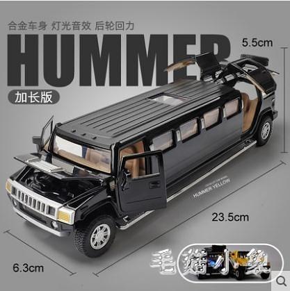 大號悍馬加長版合金小汽車模型可開門兒童玩具車男孩車模生日禮物LXY7708『毛菇小象』