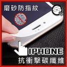 [Q哥] iPhone碳纖維霧面全包覆【實拍測試+摔給你看】D97 i8 i8+ i7/7+ plus 6/6s/6+/6s+ 鋼化玻璃貼 防指紋