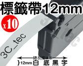 [ 副廠 x10捲 Brother 12mm TZ-231 白底黑字 ] 兄弟牌 防水、耐久連續 護貝型標籤帶 護貝標籤帶