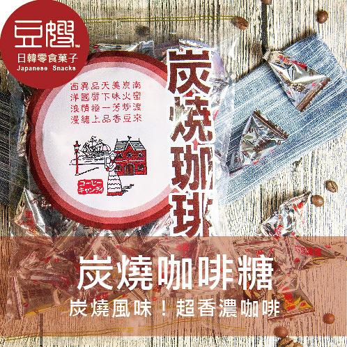 【豆嫂】日本零食 春日井炭燒咖啡糖