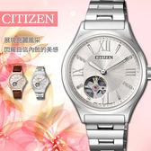 【滿額贈電影票】CITIZEN 星辰 藍寶石水晶鏡面機械錶 34mm PC1001-53A 熱賣中!