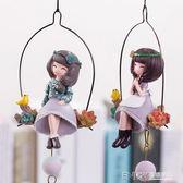 新品創意可愛漂亮花花姑娘風鈴掛飾閨蜜女生臥室生日禮物禮品 溫暖享家