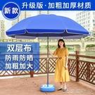 戶外傘 超大號戶外商用擺攤傘廣告傘印刷定制折疊圓傘 俏俏家居