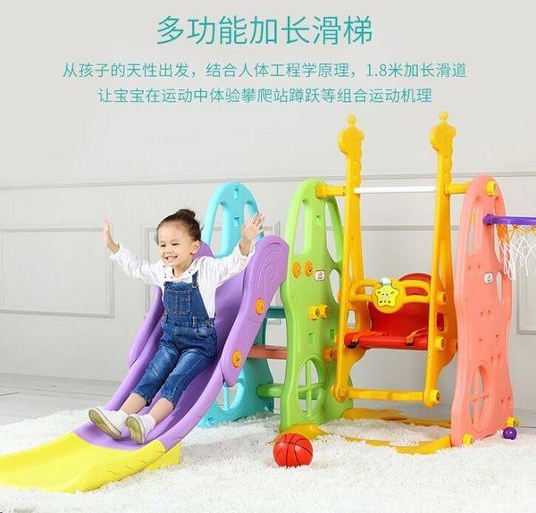 溜滑梯滑梯室內家用兒童寶寶秋千組合游樂園/場三合一小孩嬰兒玩具XW好康免運