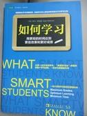 【書寶二手書T2/科學_OPF】如何學習:用更短的時間達到更佳效果和更好成績_(美)亞當·羅賓遜