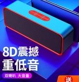 藍芽喇叭 音響 無線藍芽音箱低音炮雙喇叭大音量語音播報器車載3d環繞【快速出貨八折下殺】