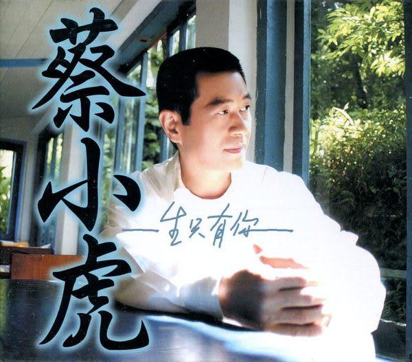 蔡小虎 一生只有你 CD (音樂影片購)