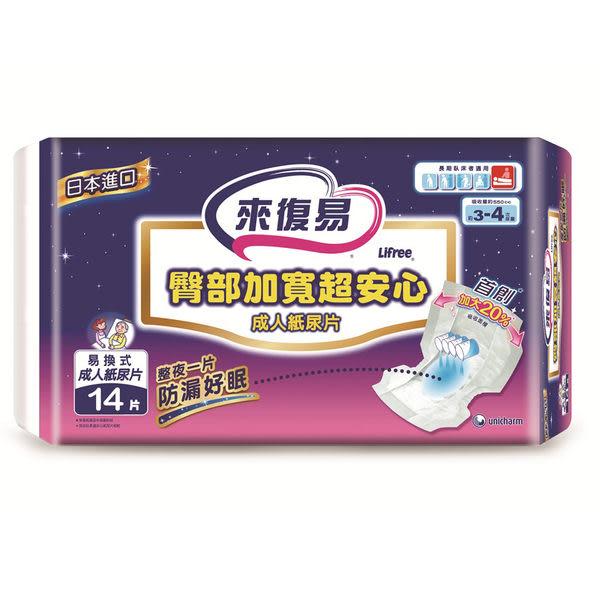 來復易 臀部加寬超安心成人紙尿片 (14片,9包)【杏一】